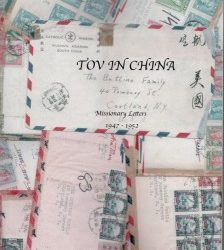 images COVER Tov in China book 224x300 224x250 - images_COVER Tov in China book-224x300-224x250