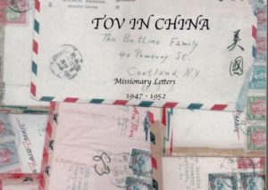 images COVER Tov in China book 400x284 300x213 - images_COVER Tov in China book-400x284