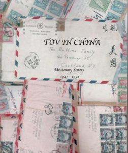 images COVER Tov in China book 566x675 252x300 - images_COVER Tov in China book-566x675